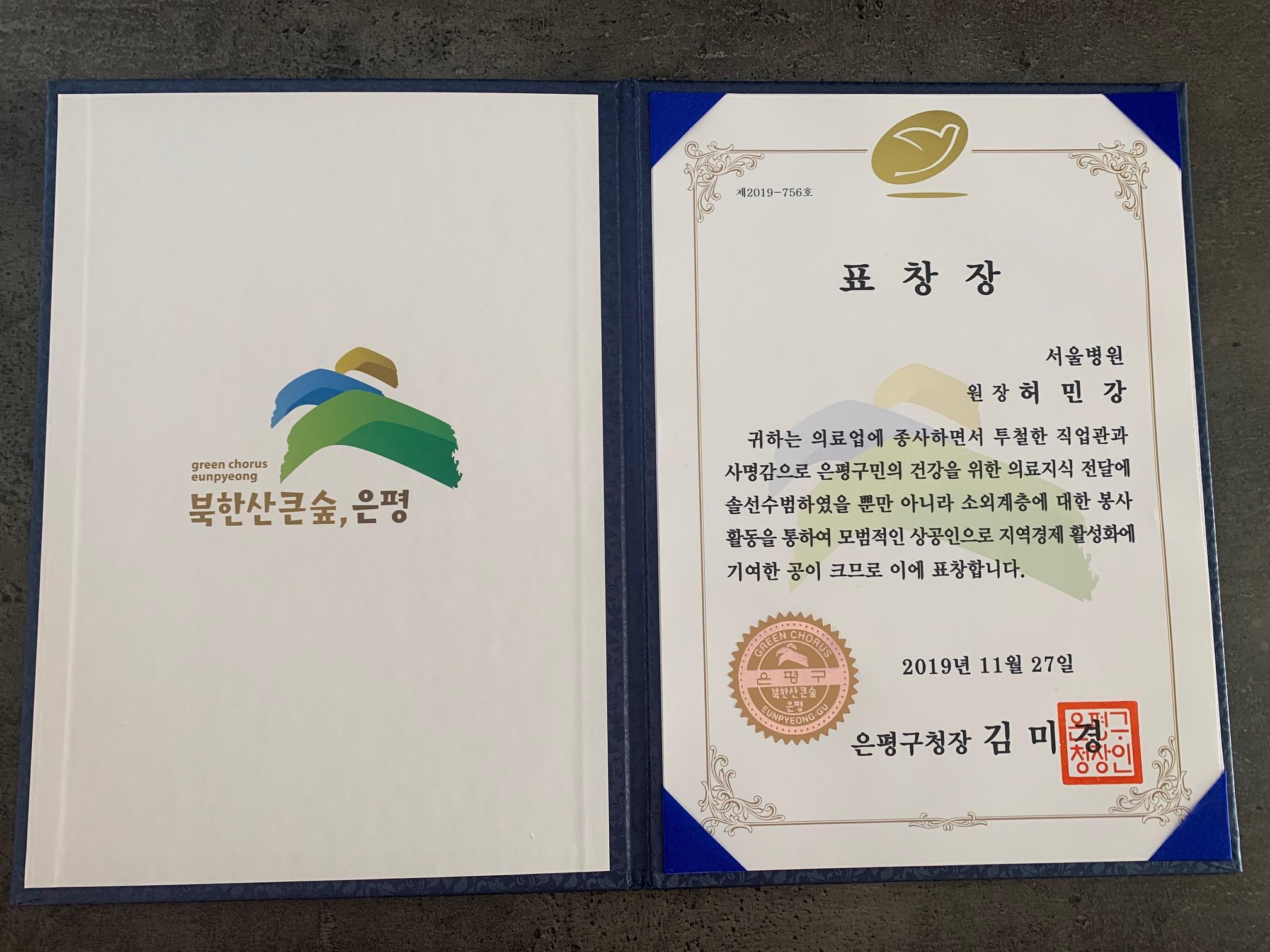 서울병원 허민강 병원장 표창장