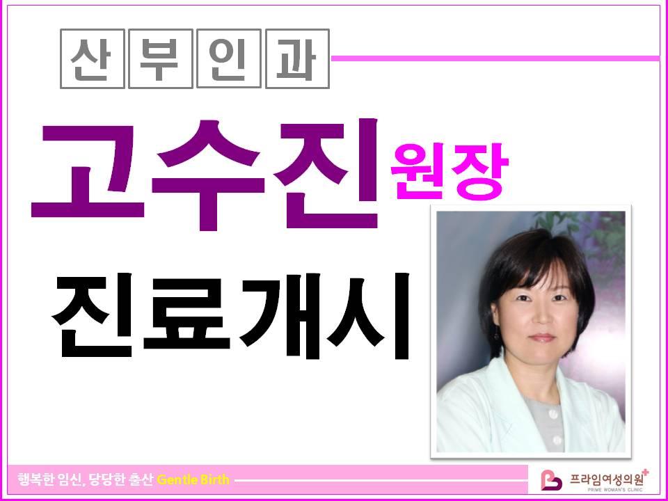 고수진원장