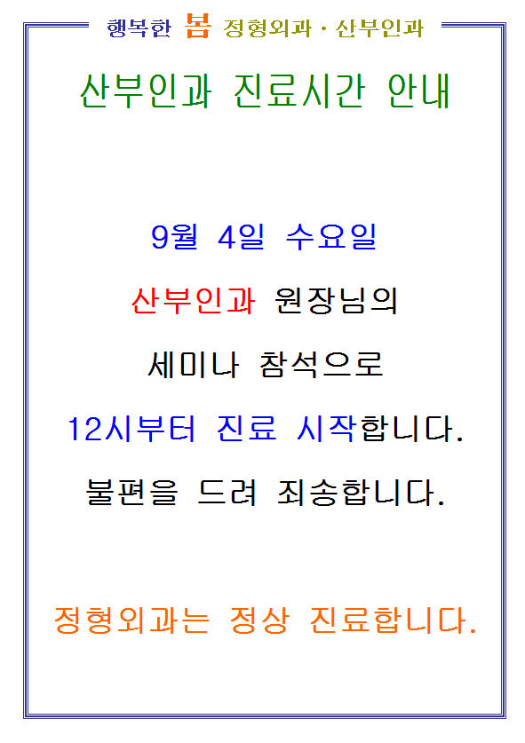 2019-09-04