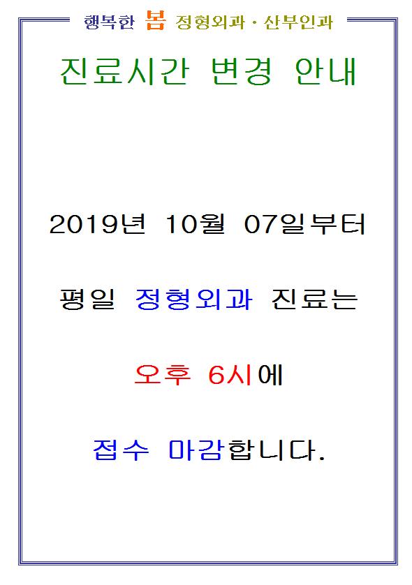 2019-10-07