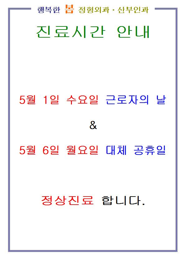 2019-05 진료시간 안내