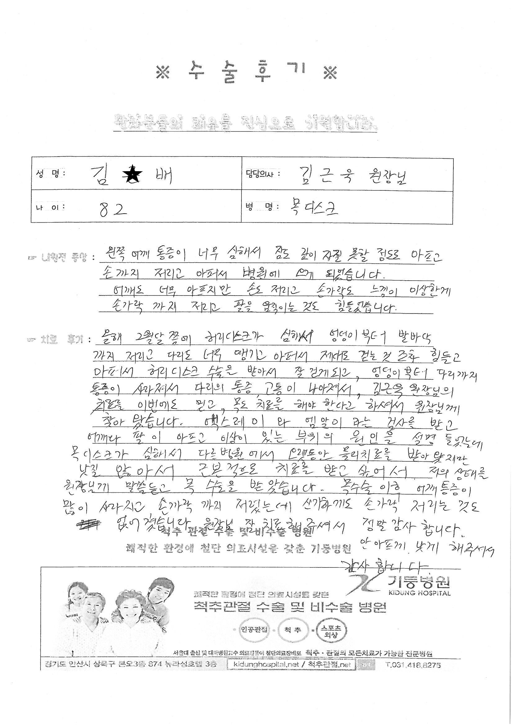 김근배님수술후기