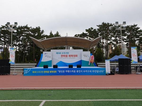 수지구민 체육대회
