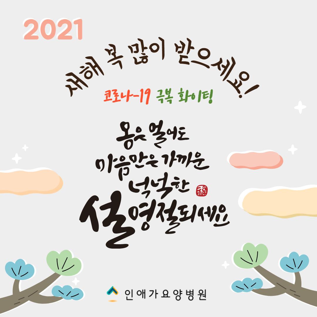 2021년 새해 복 많이 받으세요